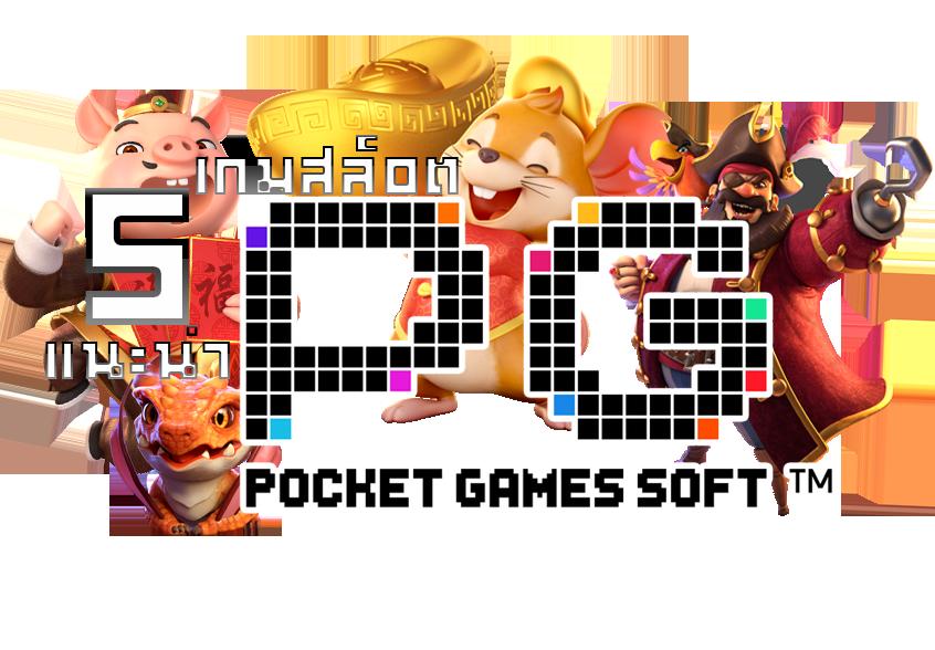 5เกม PG slot แนะนำ