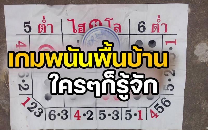เกมส์พื้นบ้านไทยใคร ๆ ก็รู้จัก